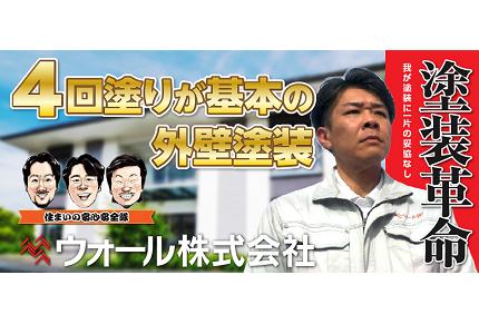 愛知県塗装業者