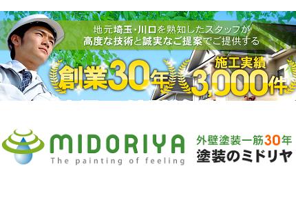 外壁塗装埼玉県川口市