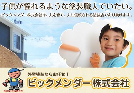 東京都塗装業者