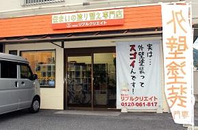 広島市塗装業者